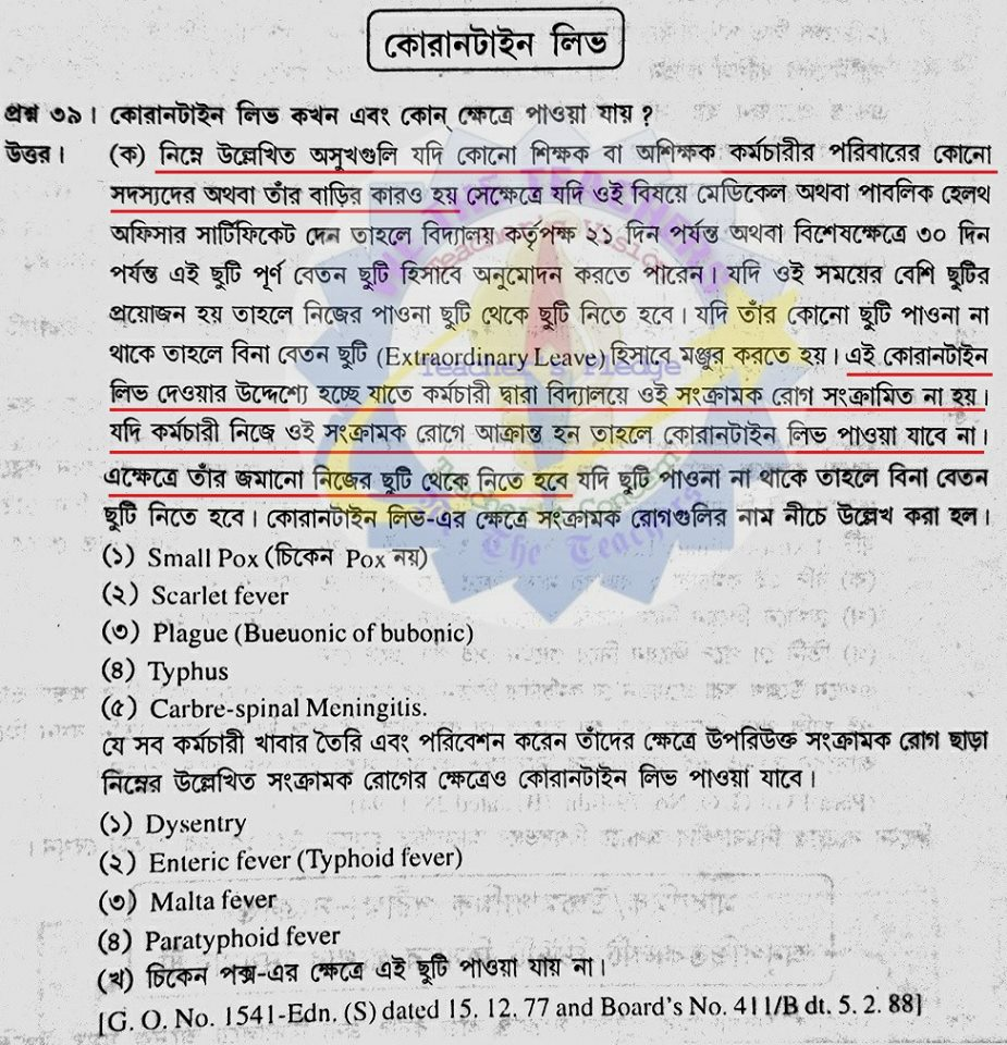 Leave rules we the teachers leave rule in bengali from mushkil asan commuted leave thecheapjerseys Gallery
